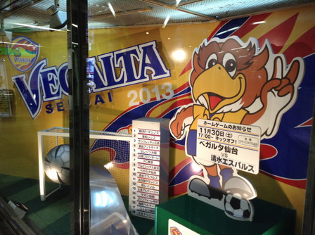 Sendaiaway_4_2